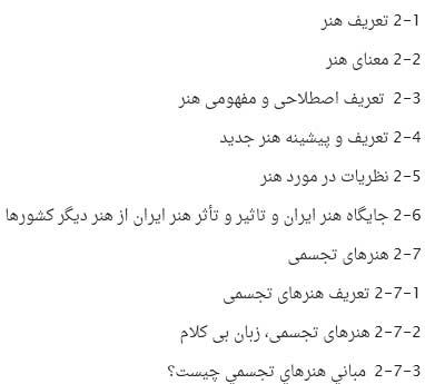 رساله موزه هنرهای تجسمی و موزه هنر معاصر