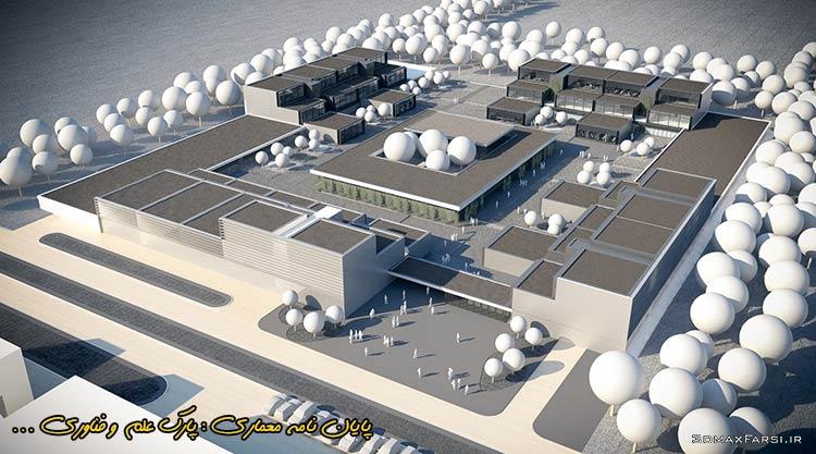 Photo of دانلود رساله پارک علم و فناوری + دانلود رایگان نمونه مشابه نقشه اتوکد