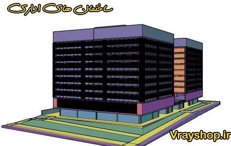 دانلود رساله ساختمان اداری دانلود فایل سه بعدی تجاری با فرمت dwg اتوکد