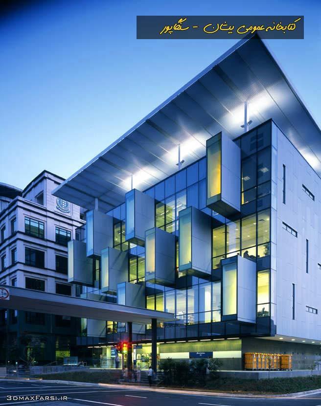 دانلود رساله کتابخانه عمومی : پایان نامه معماری Public Library