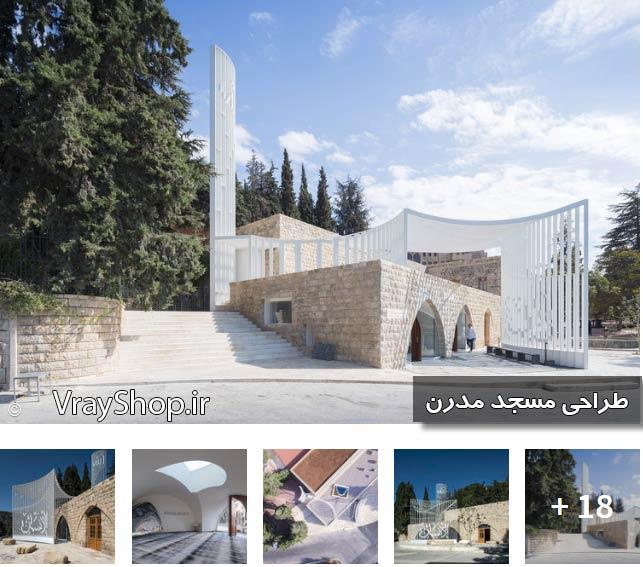 دانلود ریز فضاهایمسجدمدرن و فوق العاده زیبا :  Mosque Architects