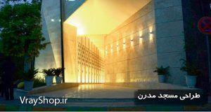 سرانهطراحی مسجد