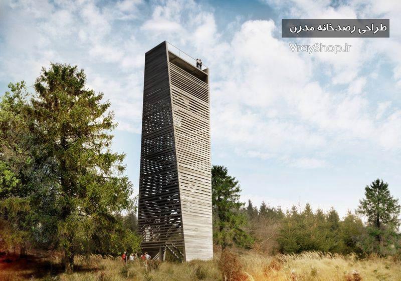 دانلود برنامه فیزیکیرصدخانه observatory design